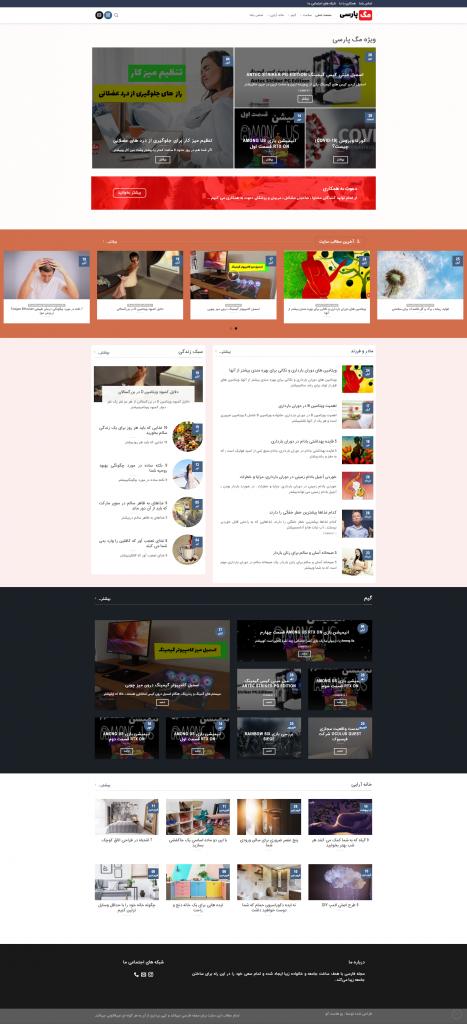 طراحی سایت در رشت