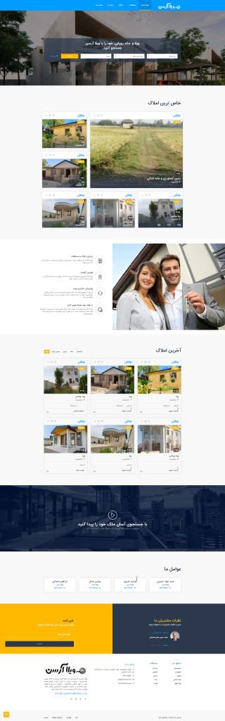 طراحی سایت مشاوره املاکی در رشت